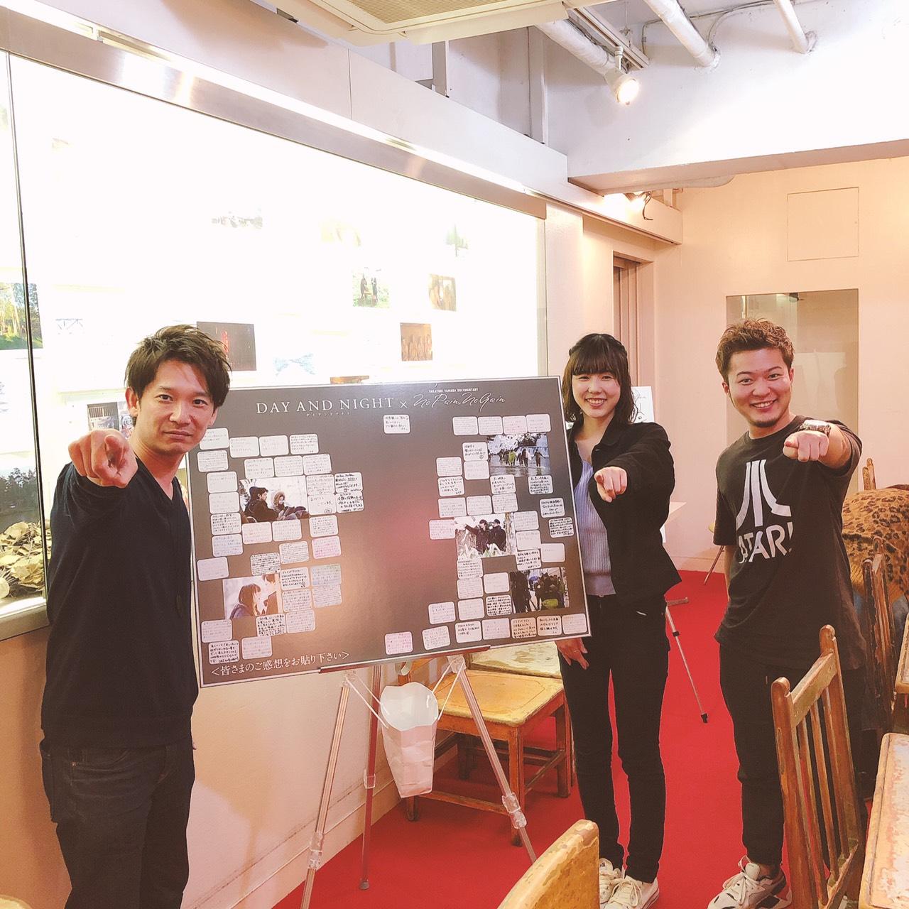 みんなで『デイアンドナイト』観覧@アップリンク渋谷